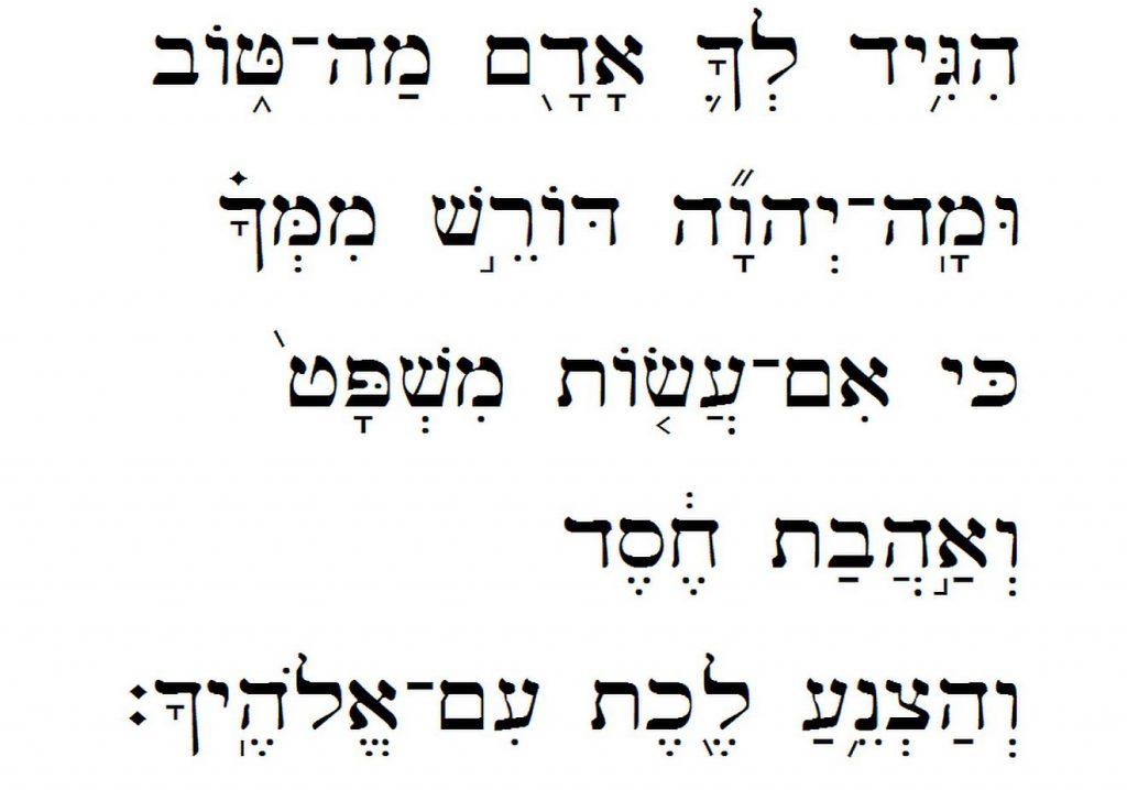 Der Text von Micha 6, 8 in hebräischer Sprache