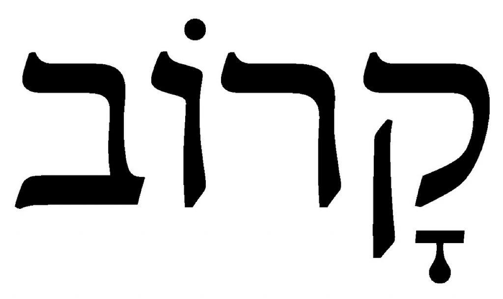 """Die hebräischen Schriftzeichen QaROB für das Wort """"nahe"""""""